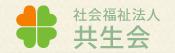 栃木県宇都宮市の介護施設:社会福祉法人共生会