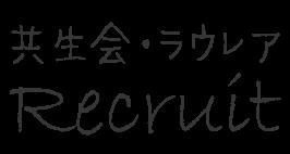 介護施設共生会・ラウレア:求人・採用情報サイト